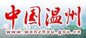 china-wz-logo